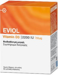 EVIOL VITAMIN D3 2200IU 60 ΚΑΨΟΥΛΕΣ